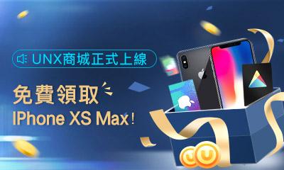 免費兌換領取iPhone XS Max!