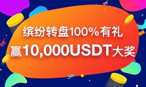 缤纷转盘赢取10000 USDT大奖