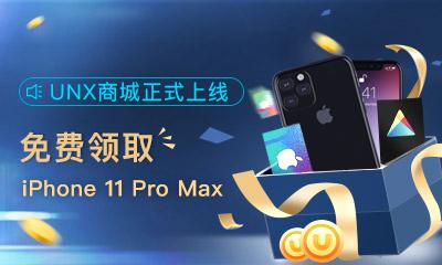 免费兑换领取iPhone XS Max!